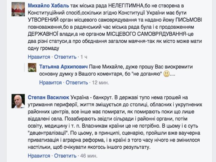 """Вчорашній неспокій у Хмельницькому """"перенісся"""" в соцмережі - фото 3"""