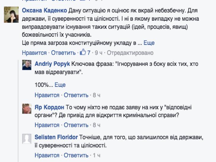 """Вчорашній неспокій у Хмельницькому """"перенісся"""" в соцмережі - фото 4"""