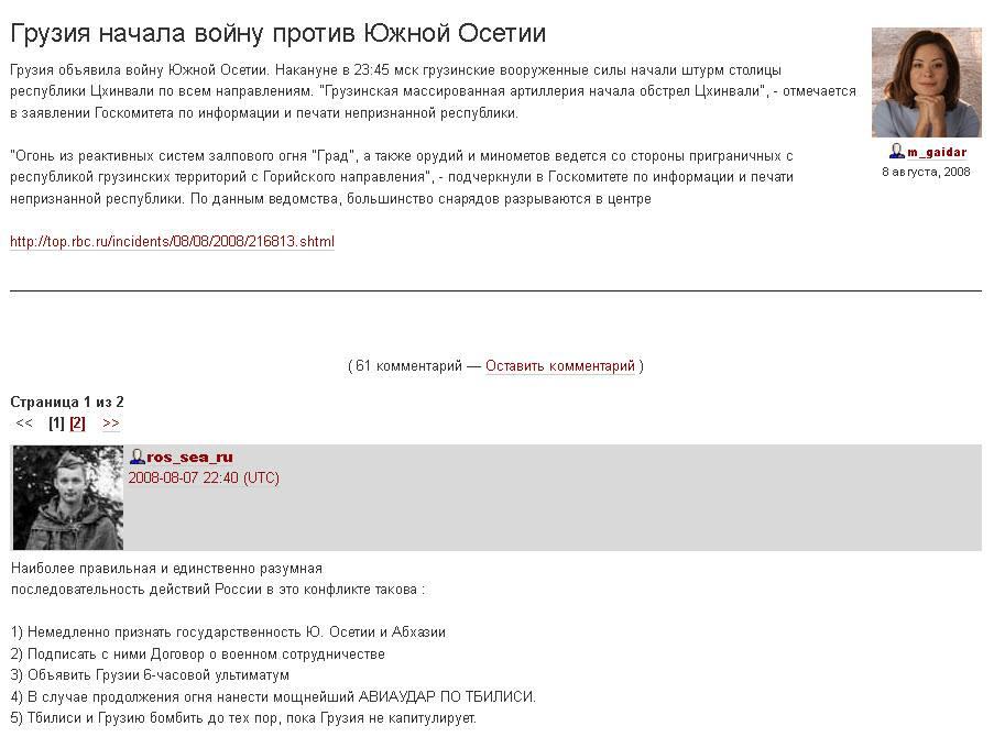 """У соцмережах новій заступниці Саакашвілі згадали """"червоні зірки"""" та """"напад Грузії на Осетію"""" - фото 2"""