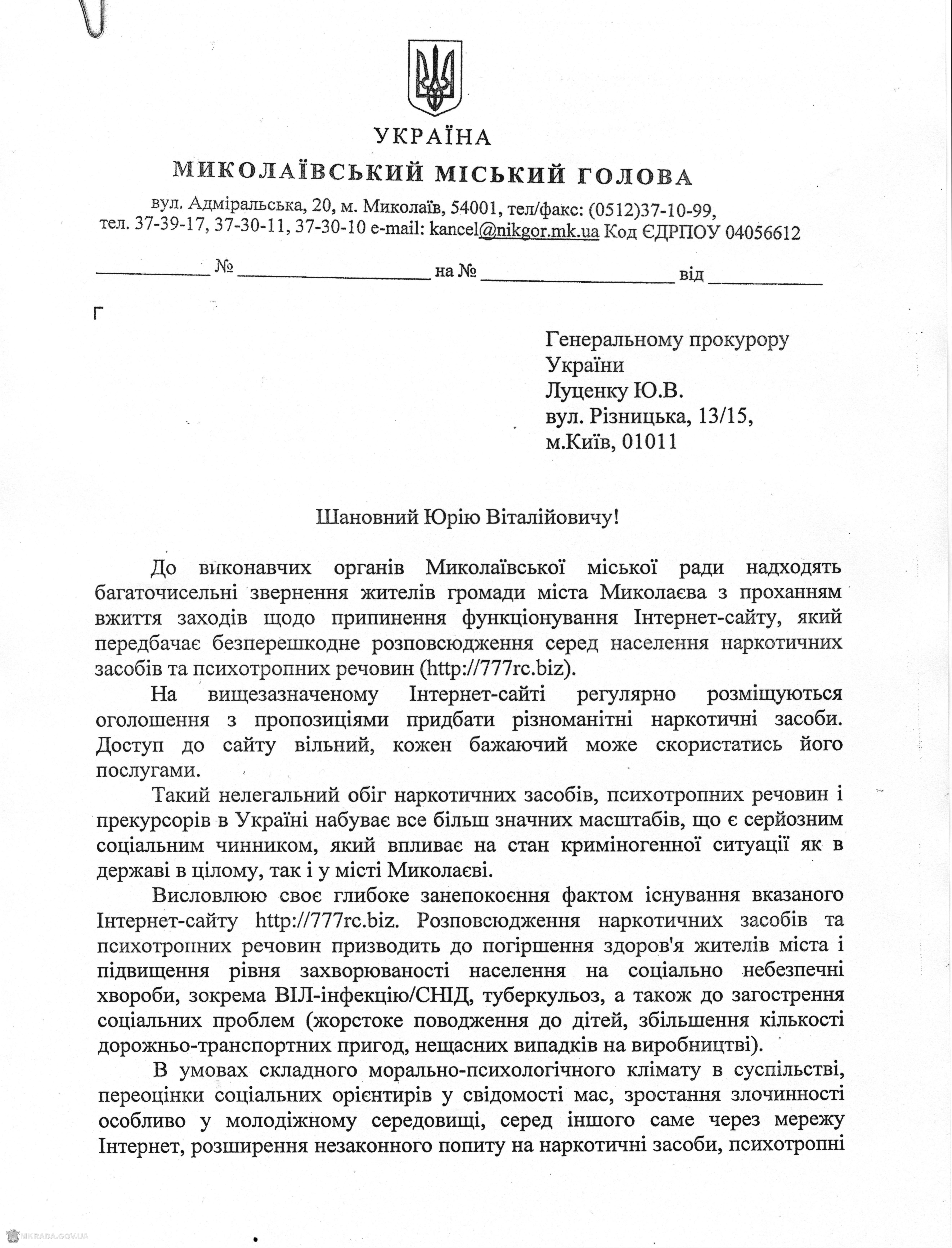 Мер Миколаєва просить Луценка закрити сайт, що торгує наркотиками - фото 1