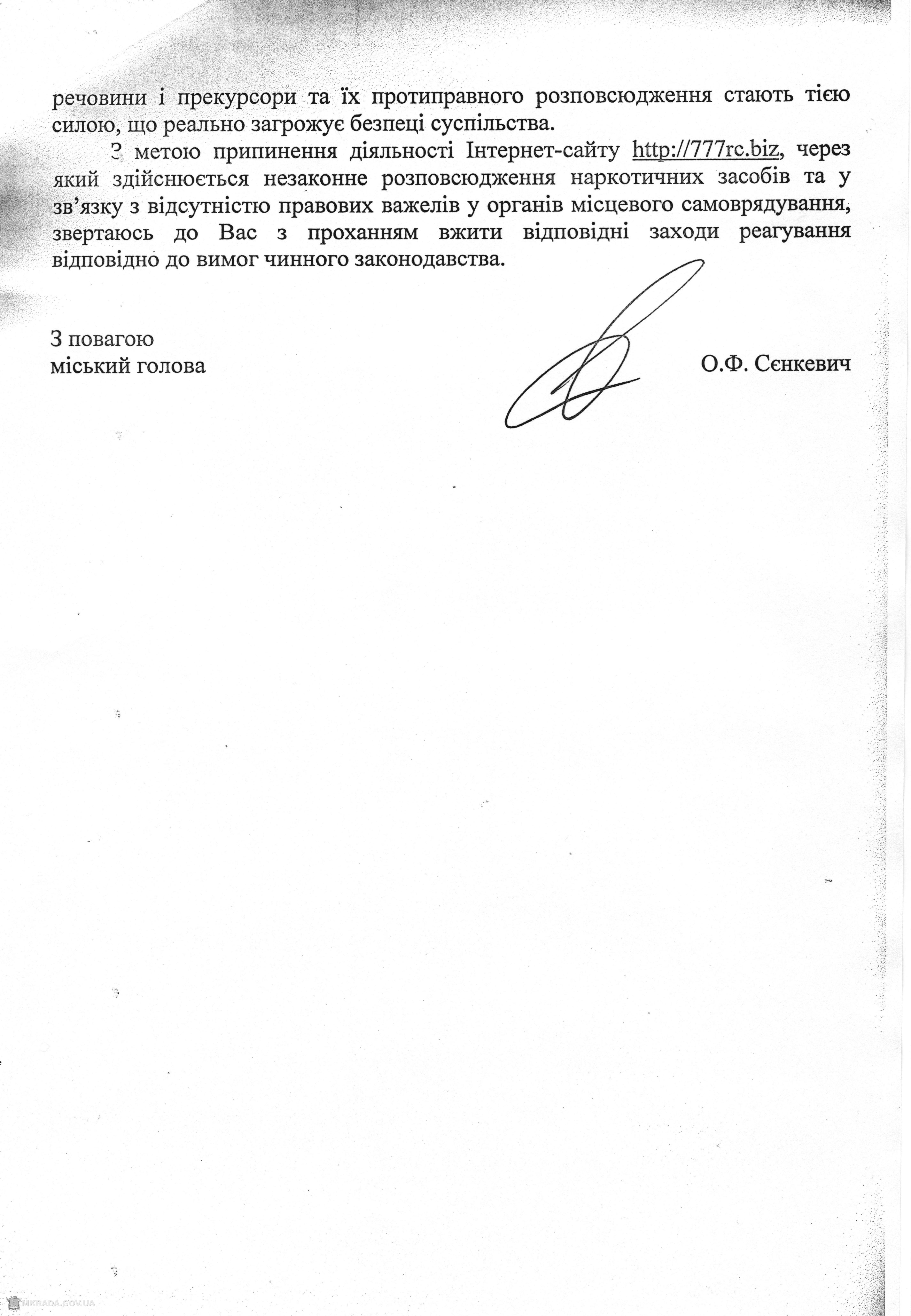 Мер Миколаєва просить Луценка закрити сайт, що торгує наркотиками - фото 2