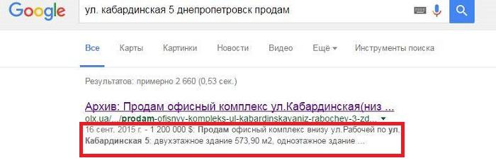 За гроші Меркель благодійники у Дніпропетровську купили будинок екс-віце-мера - фото 4