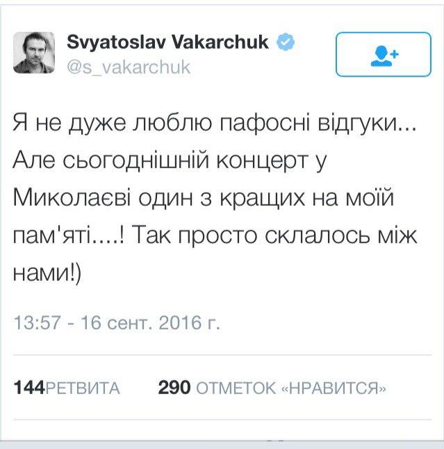 """Як Миколаїв поринув в """"Океан Ельзи"""""""