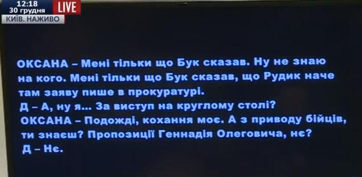 ГПУ оприлюднила скандальну розмову адвоката Корбана (ТЕКСТ) - фото 1