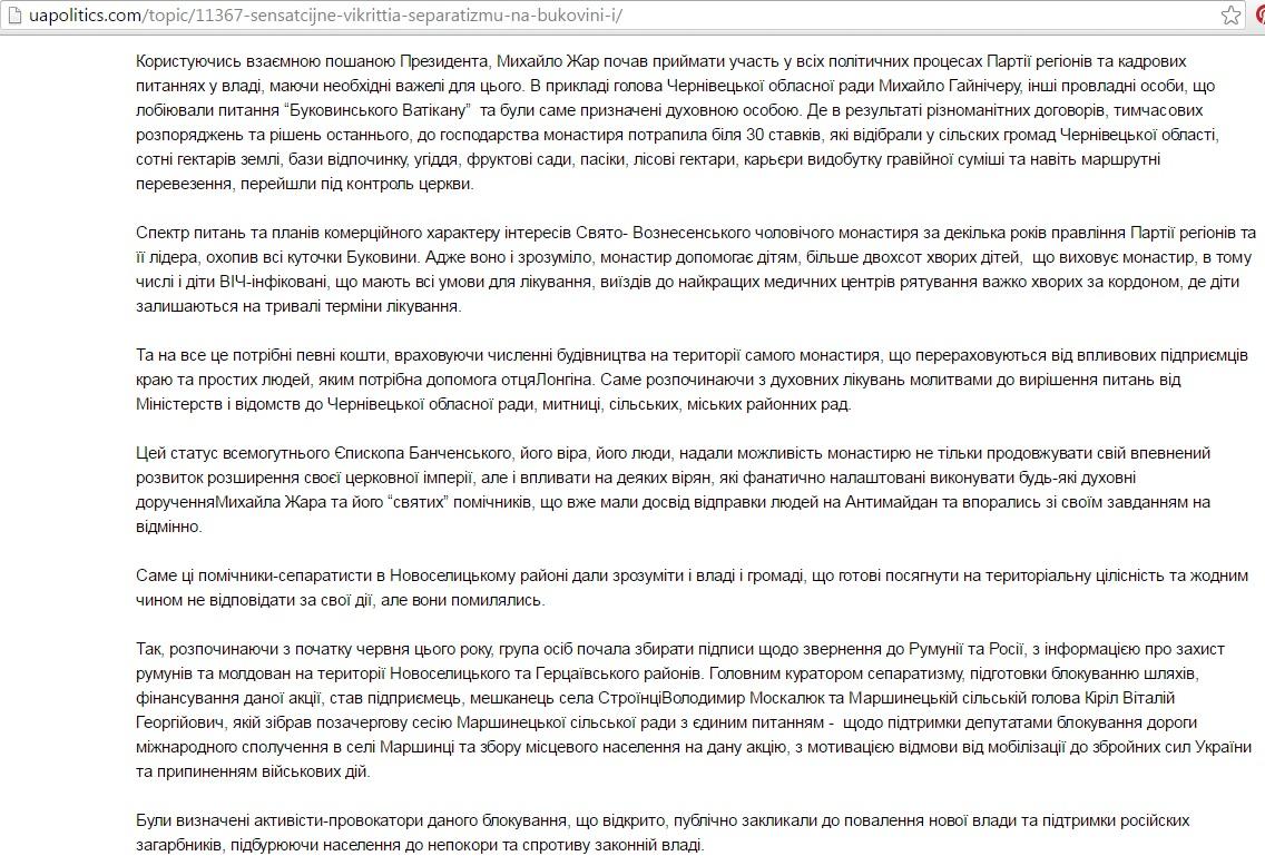 """Герої та """"герої"""": Чи потрібне Устиму Голоднюку звання Героя України як в священика Жара - фото 8"""