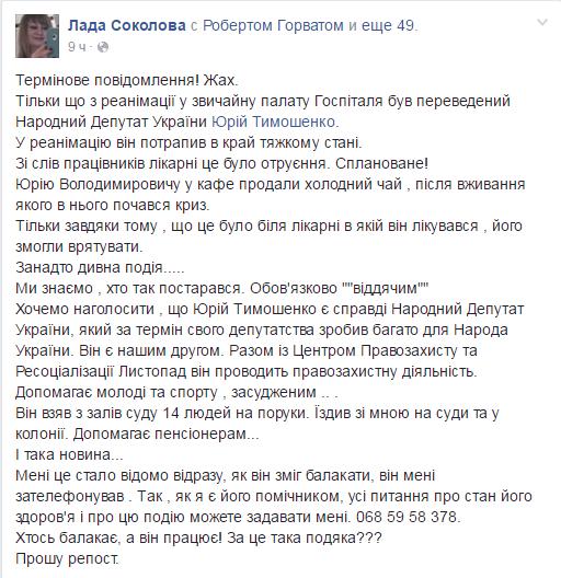 Нардеп Тимошенко потрапив у реанімацію, - ЗМІ - фото 1