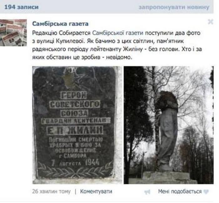 На Львівщині обезголовили радянського героя - фото 1