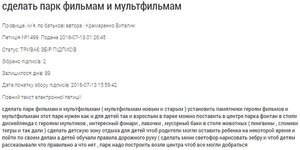 Харків'яни вимагають від Кернеса побудувати ще один парк  - фото 1