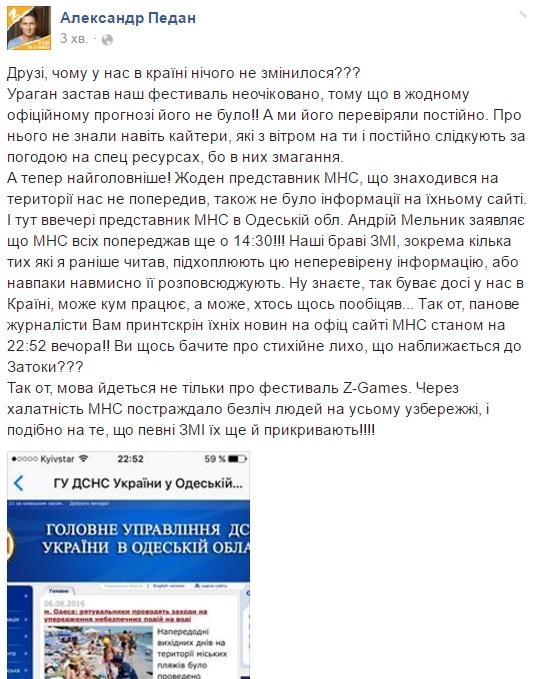 Олександр Педан звинуватив МНС у брехні щодо штормового попередження на Одещині - фото 1