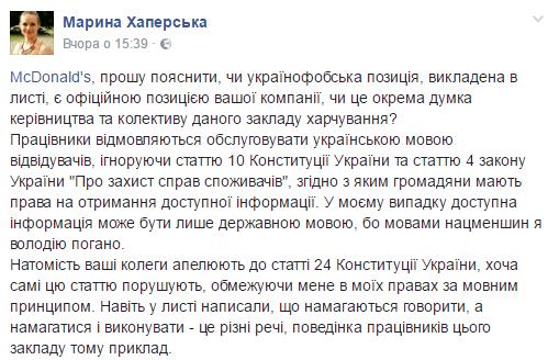 Мовний скандал у Харкові дійшов до радника президента  - фото 1