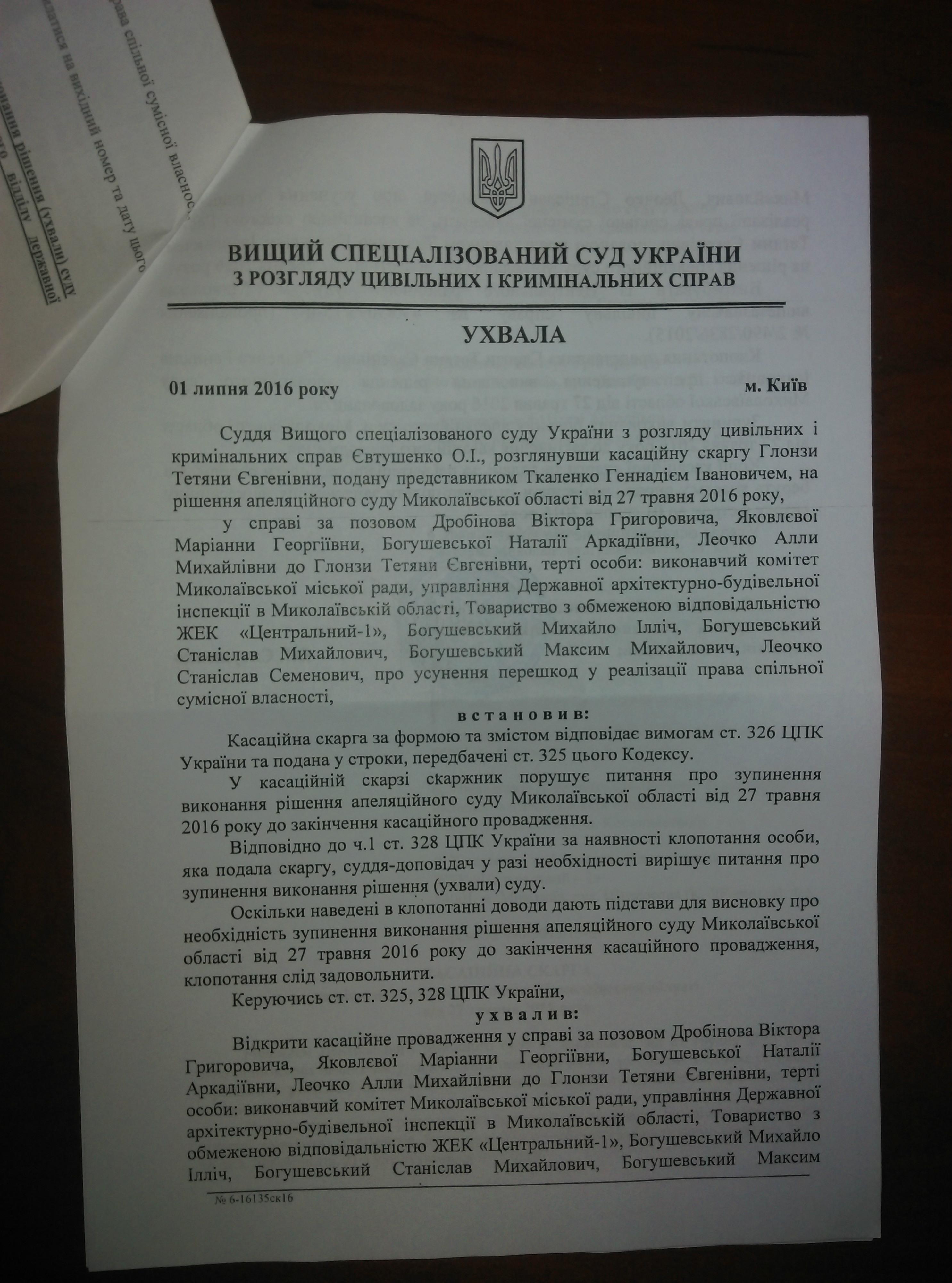 """Вищий спецсуд зупинив рішення про демонтаж """"пеліпасівської"""" мансарди у Миколаєві"""