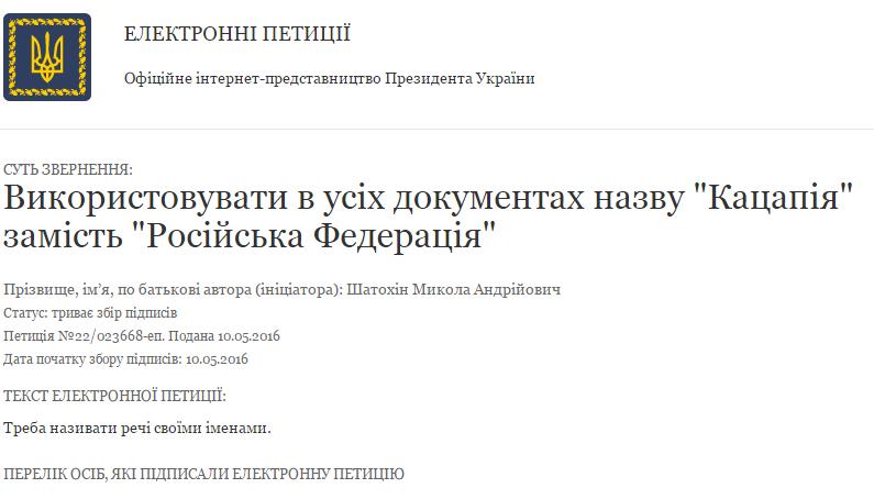 """Порошенка просять перейменувати Росію в """"Кацапію"""" - фото 1"""