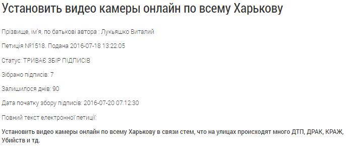 Харків'яни хочуть, щоб на вулицях з'явилися відеокамери - фото 1