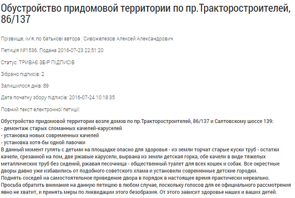 Харків'яни просять привести до ладу дитмайданчики  - фото 1