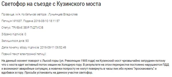 Харків'яни просять допомогти водіям на Холодній Горі   - фото 1