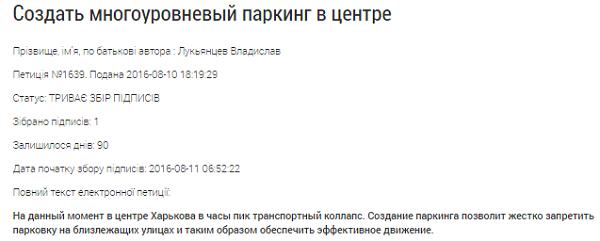 Харків'яни розповіли мерії, як розвантажити центр міста в годину пік   - фото 1