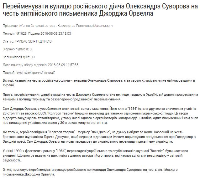 Харків'яни пропонують Суворова замінити Орвеллом  - фото 1