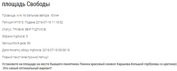 На місці демонтованого Леніна в Харкові пропонують встановити герб  - фото 1