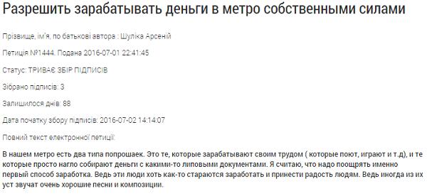 Харків'яни пропонують залишити в метро бродячих музикантів  - фото 1