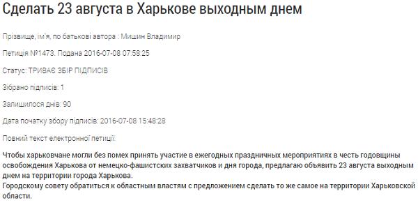 """Харків'яни вимагають від Кернеса """"зайвий"""" вихідний  - фото 1"""