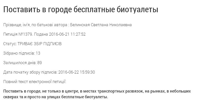 Харків'яни вимагають від Кернеса безкоштовні біотуалети - фото 1