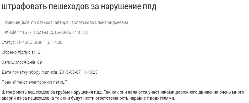 Харків'яни вимагають від Кернеса штрафувати недисциплінованих пішоходів - фото 1