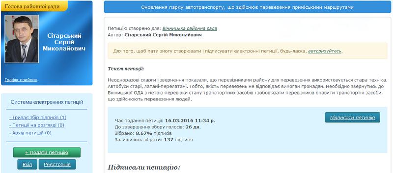 Голова Вінницької райради сам собі пише петиції - фото 1