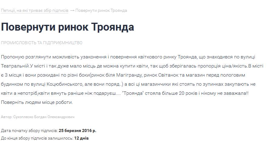 """Дехто з вінничан хоче повернути """"Троянду"""" на Соборну - фото 1"""