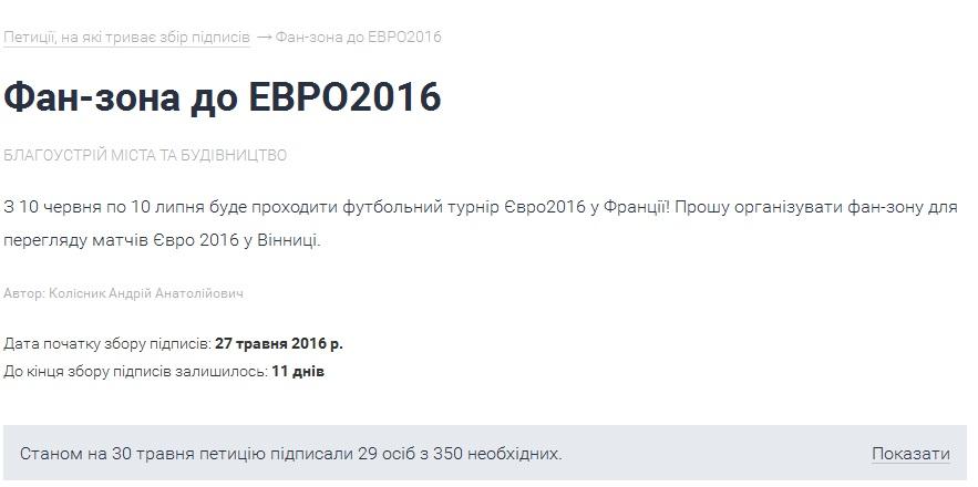 Вінничани хочуть фан-зону до Євро-2016 - фото 1