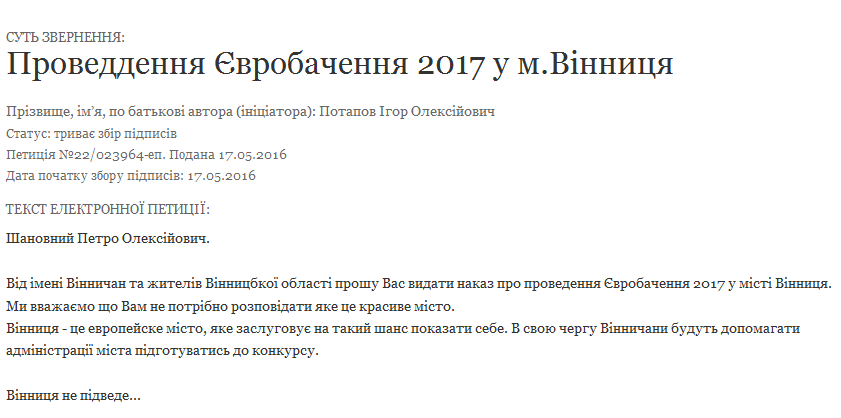 Президента просять провести Євробачення 2017 у Вінниці - фото 1