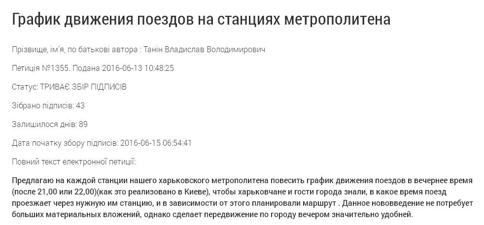 Харків'яни вимагають від Кернеса графік руху метро - фото 1