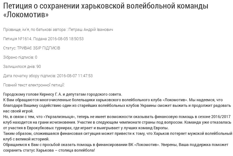Харків'яни вимагають від Кернеса врятувати найкращий волейбольний клуб України - фото 1