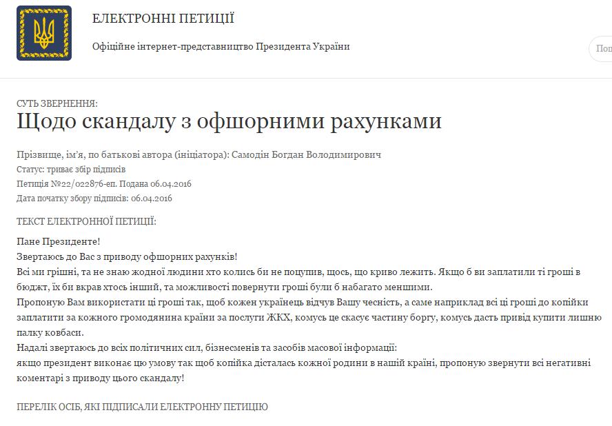 Порошенку подали петицію щодо офшорного скандалу - фото 1
