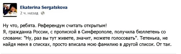 """Хроніки окупації Криму: """"референдум"""" - фото 3"""