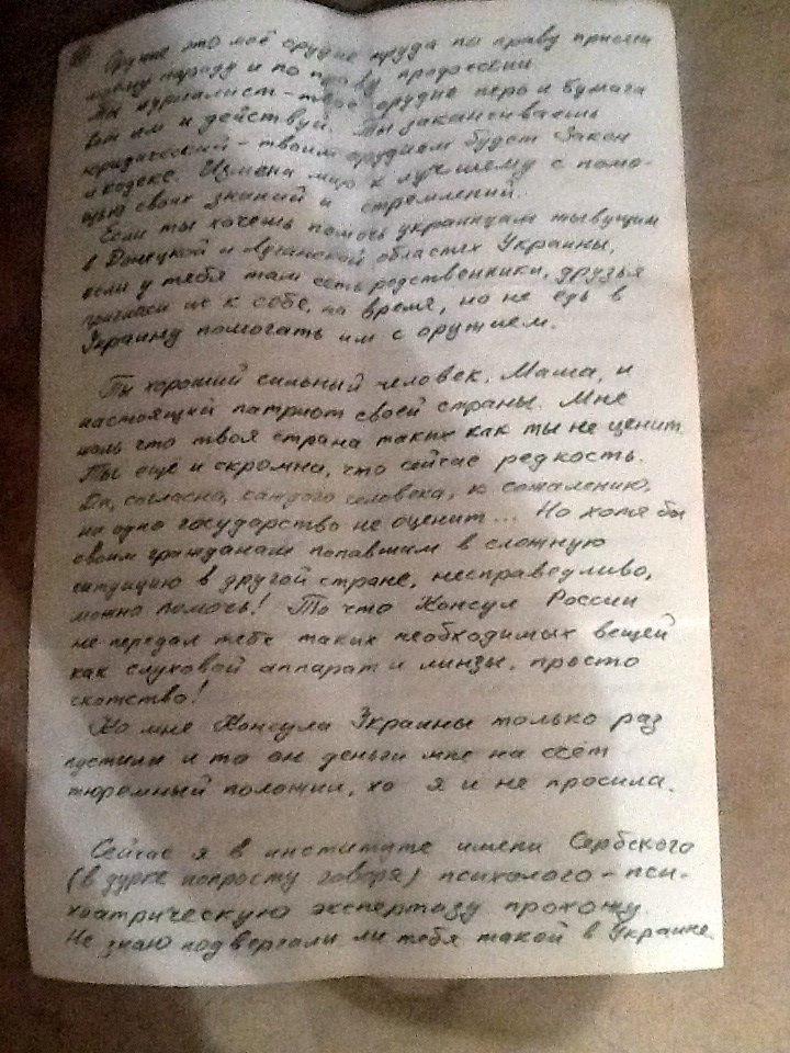 Оприлюднено листування  Савченко з російською терористкою Марією Колядою (ФОТО) - фото 10