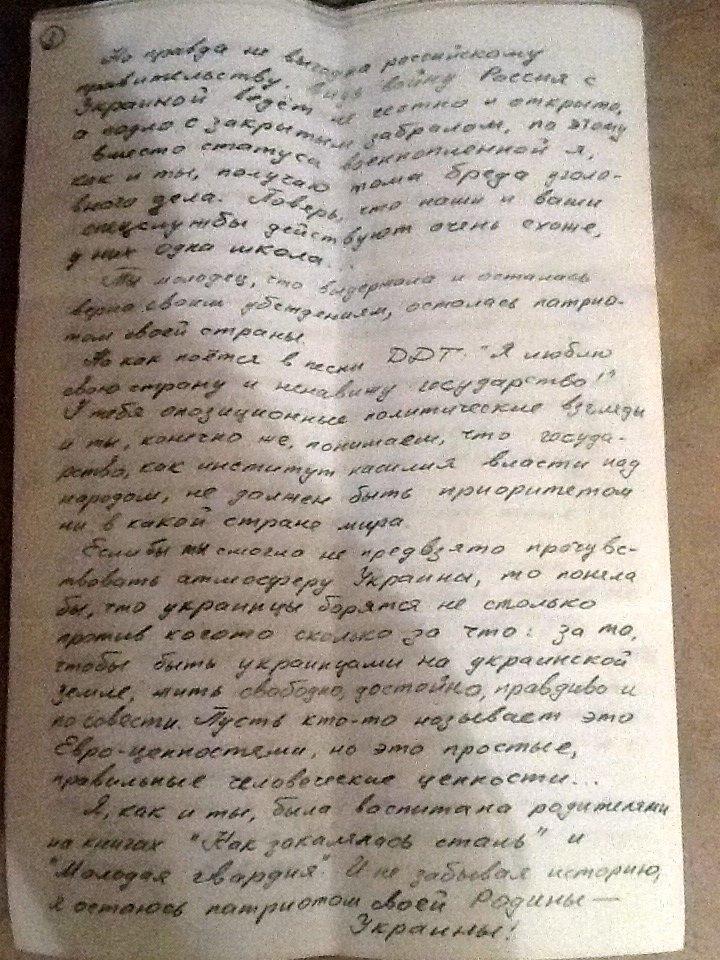 Оприлюднено листування  Савченко з російською терористкою Марією Колядою (ФОТО) - фото 3