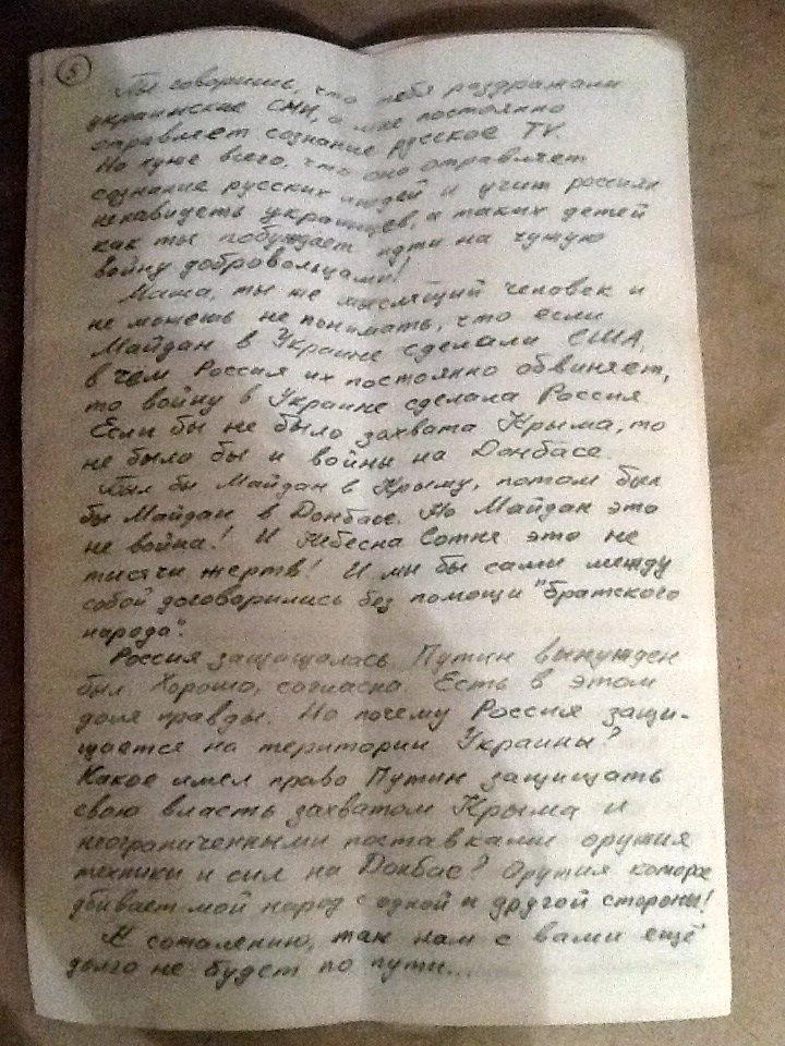 Оприлюднено листування  Савченко з російською терористкою Марією Колядою (ФОТО) - фото 5