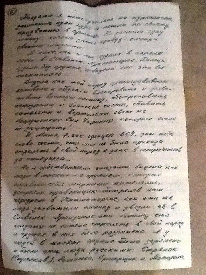 Оприлюднено листування  Савченко з російською терористкою Марією Колядою (ФОТО) - фото 6