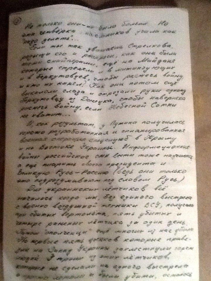 Оприлюднено листування  Савченко з російською терористкою Марією Колядою (ФОТО) - фото 7