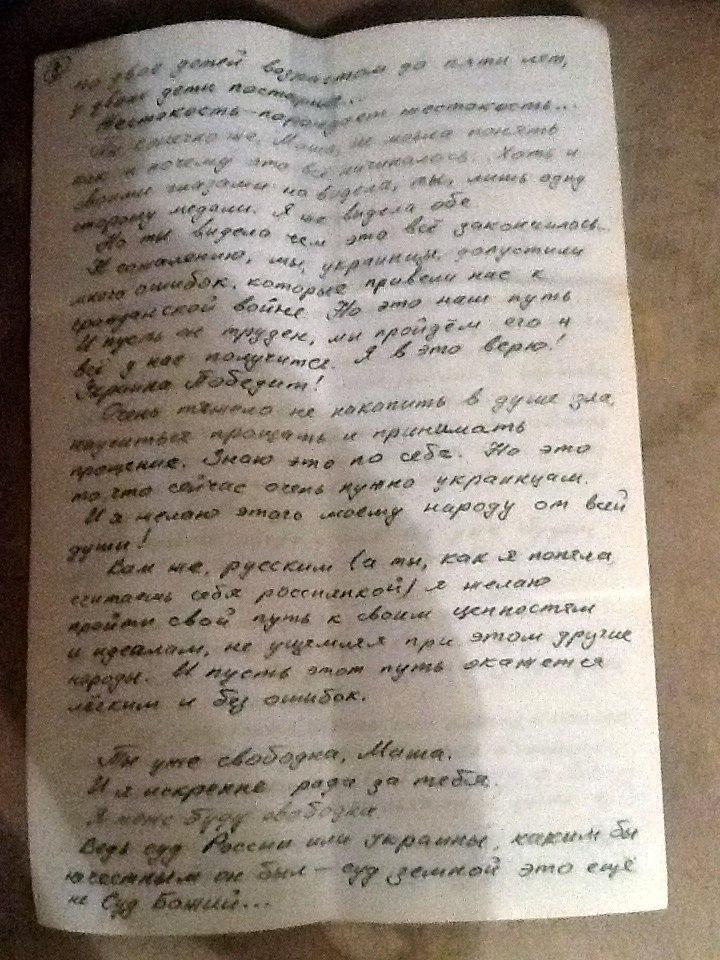Оприлюднено листування  Савченко з російською терористкою Марією Колядою (ФОТО) - фото 8