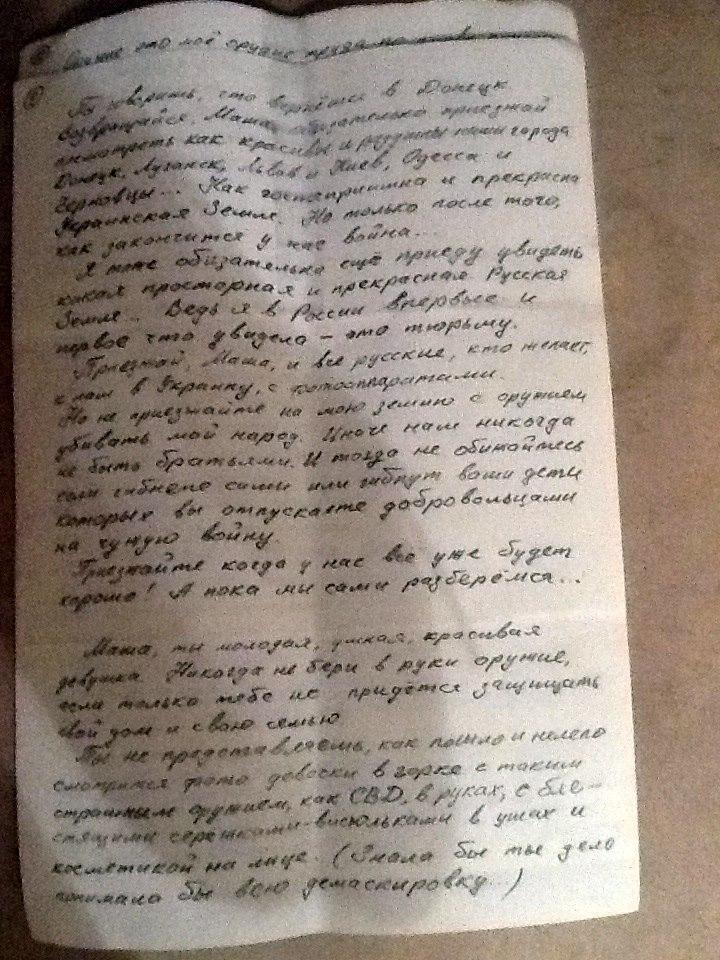 Оприлюднено листування  Савченко з російською терористкою Марією Колядою (ФОТО) - фото 9