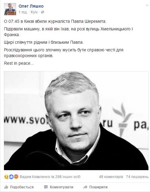 Загибель Павла Шеремета вразила соцмережі  - фото 4