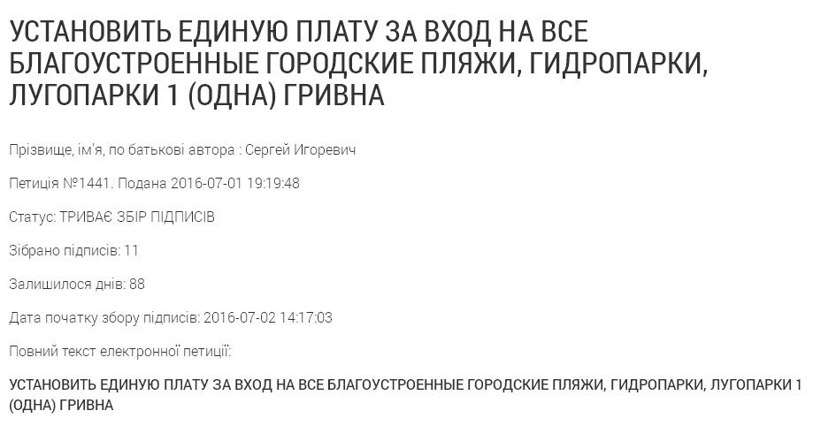 Харків'яни вимагають від Кернеса зменшити оплату за вхід на пляжі до 1 грн - фото 1