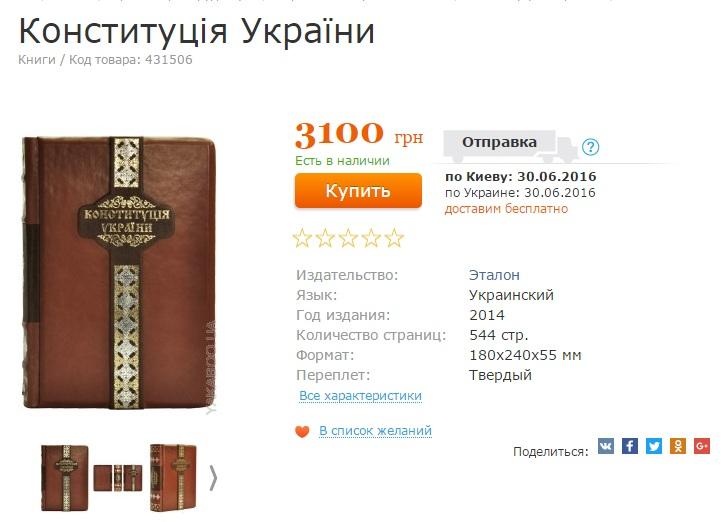 Скільки коштує збірка найцікавіших казок про Україну - фото 7