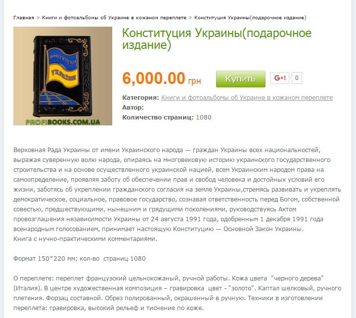 Скільки коштує збірка найцікавіших казок про Україну - фото 11