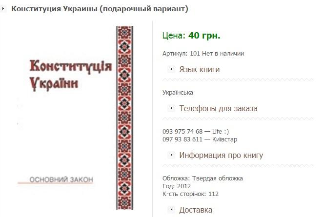 Скільки коштує збірка найцікавіших казок про Україну - фото 13