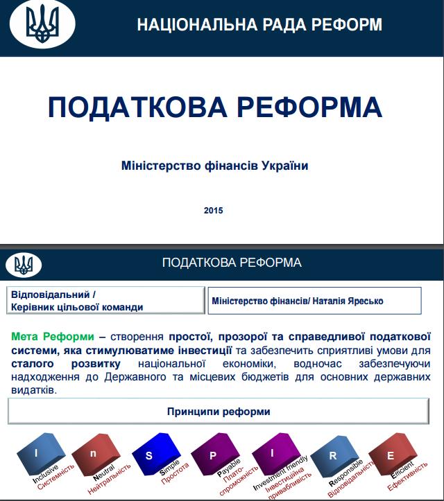 Мінфін оприлюднив компромісний варіант податкової реформи (ІНФОГРАФІКА) - фото 1