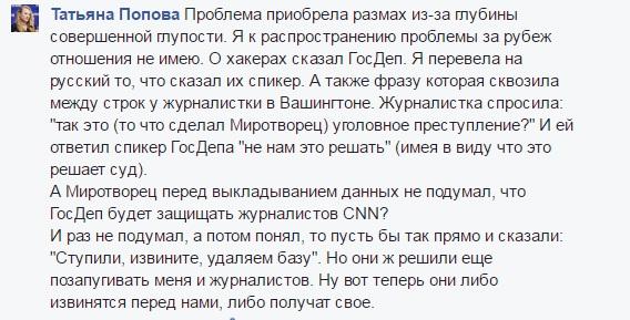 """Як """"напаскудила"""" в інформпросторі зуступниця Стеця Тетяна Попова - фото 1"""