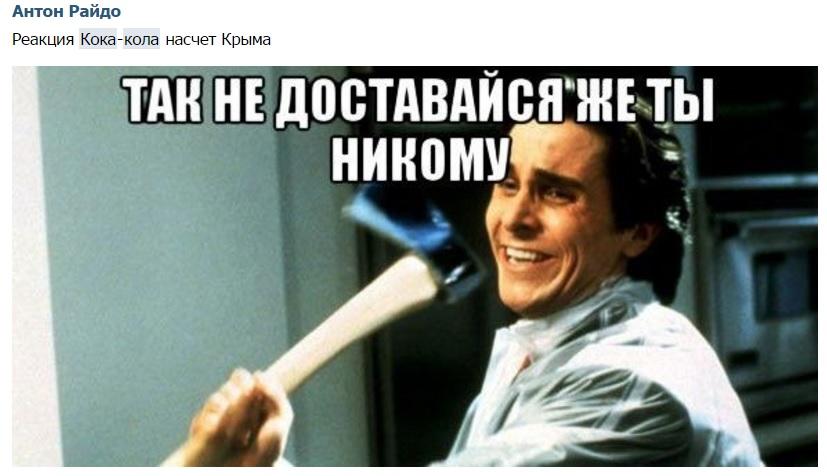 Як українці стібуться з Coca Cola, що прагне всидіти на двох стільцях (ФОТОЖАБИ) - фото 3