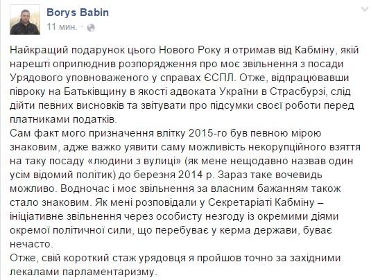 """Звільнився """"адвокат України в Стразбурзі"""" - фото 1"""